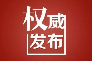 国务院:原则同意《辽宁沿海经济带高质量发展规划》