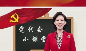 党代会工作报告解读(三)|...