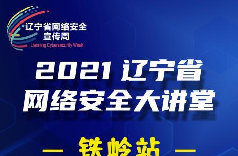 10月15日 2021辽宁省网络安全大讲堂铁岭站来啦!